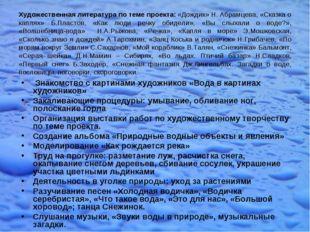 Художественная литература по теме проекта: «Дождик» Н. Абрамцева, «Сказка о к