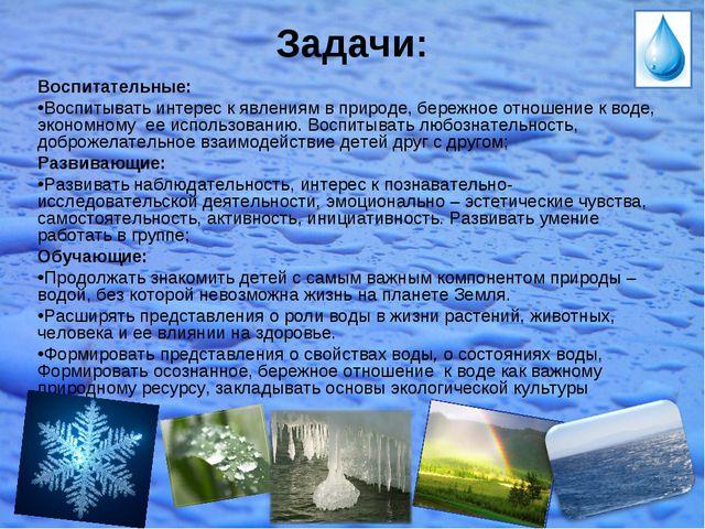 Задачи: Воспитательные: Воспитывать интерес к явлениям в природе, бережное от...