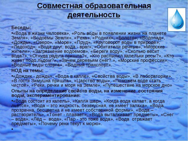 Совместная образовательная деятельность Беседы: «Вода в жизни человека», «Рол...