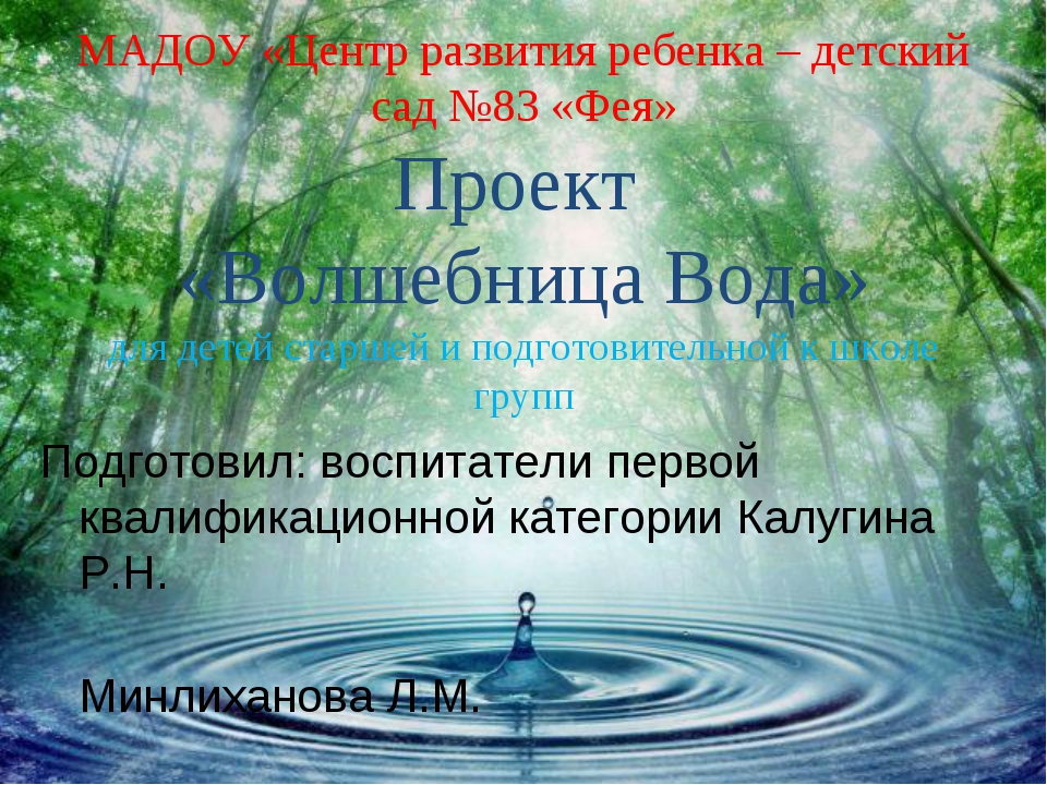МАДОУ «Центр развития ребенка – детский сад №83 «Фея» Проект «Волшебница Вода...