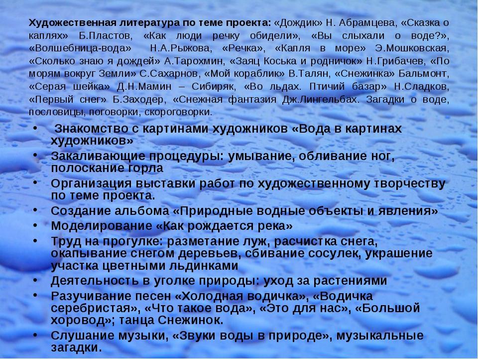 Художественная литература по теме проекта: «Дождик» Н. Абрамцева, «Сказка о к...