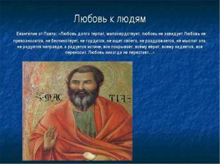 Любовь к людям Евангелие от Павла: «Любовь долго терпит, милосердствует, любо
