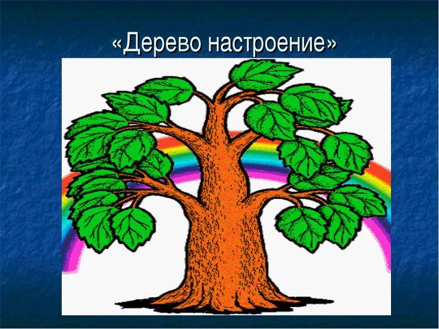 «Дерево настроение»