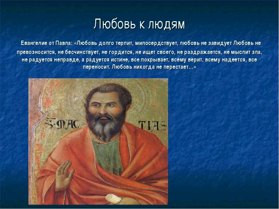 Любовь к людям Евангелие от Павла: «Любовь долго терпит, милосердствует, любо...