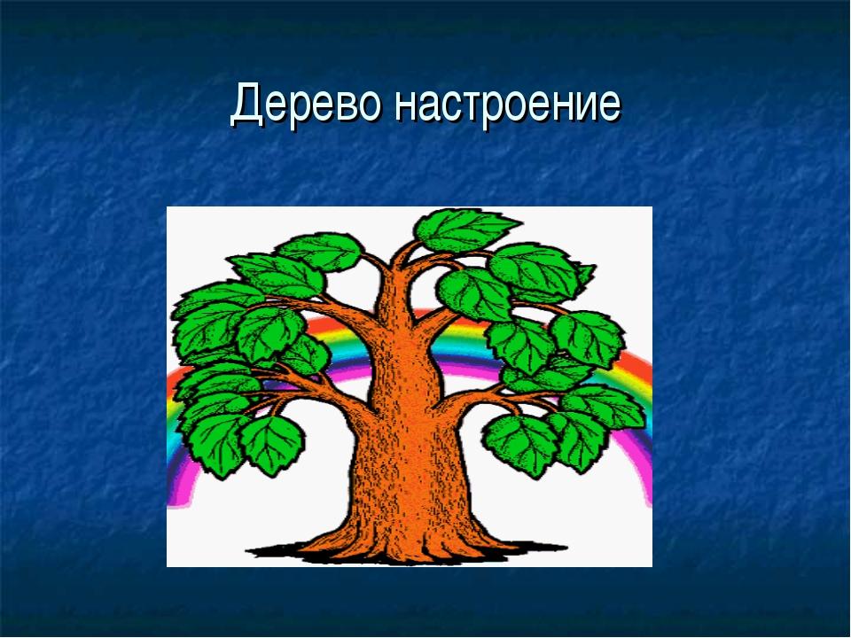 Дерево настроение