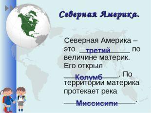 Северная Америка. Северная Америка – это ____________ по величине материк. Ег