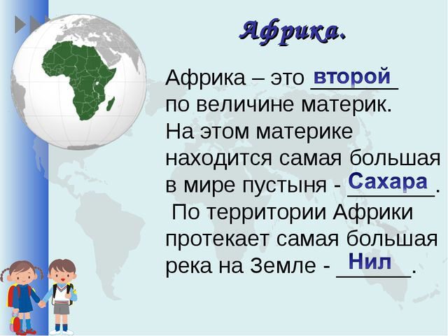 Африка. Африка – это _______ по величине материк. На этом материке находится...