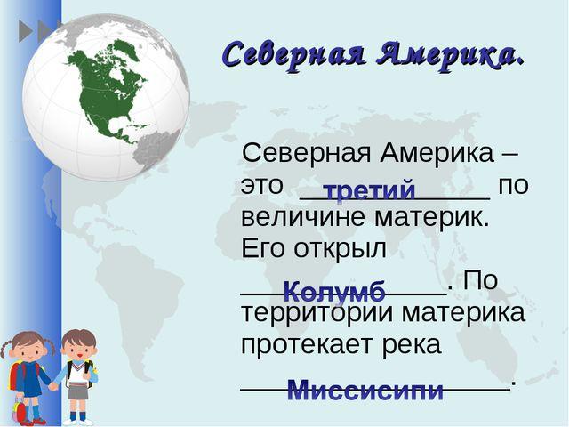 Северная Америка. Северная Америка – это ____________ по величине материк. Ег...