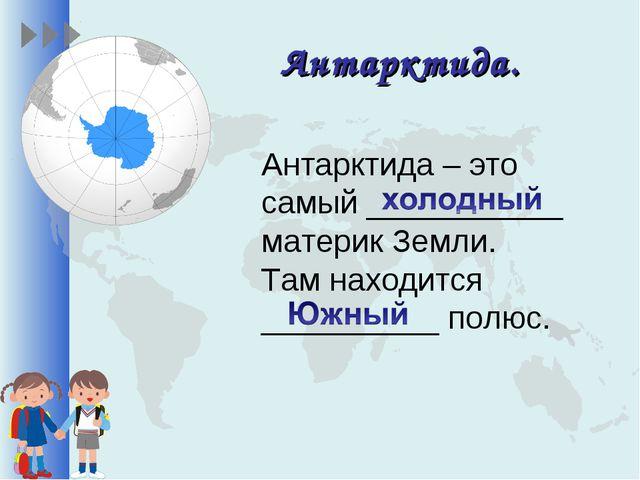 Антарктида. Антарктида – это самый ___________ материк Земли. Там находится _...