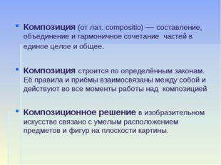Композиция(от лат. compositio)— составление, объединение и гармоничное соче