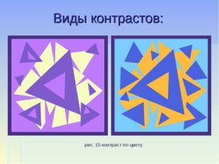 Виды контрастов: рис. 15 контраст по цвету