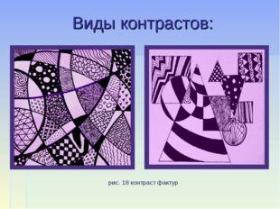 рис. 18 контраст фактур Виды контрастов: