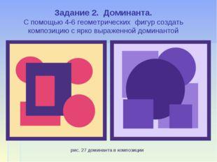 Задание 2. Доминанта. С помощью 4-6 геометрических фигур создать композицию с