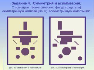 Задание 4. Симметрия и асимметрия. С помощью геометрических фигур создать: а)