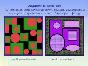 Задание 6. Контраст. С помощью геометрических фигур создать композицию и пере