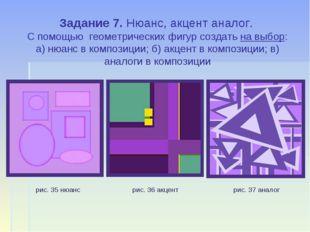 Задание 7. Нюанс, акцент аналог. С помощью геометрических фигур создать на вы