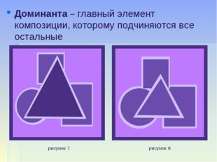 Доминанта – главный элемент композиции, которому подчиняются все остальные ри