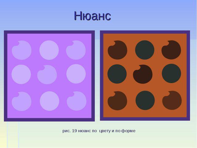 Нюанс рис. 19 нюанс по цвету и по форме