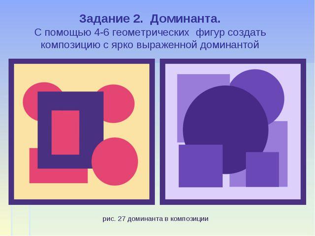 Задание 2. Доминанта. С помощью 4-6 геометрических фигур создать композицию с...