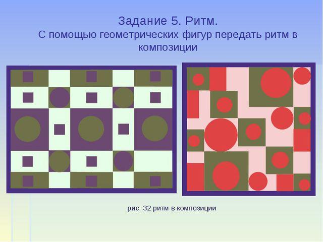 Задание 5. Ритм. С помощью геометрических фигур передать ритм в композиции ри...