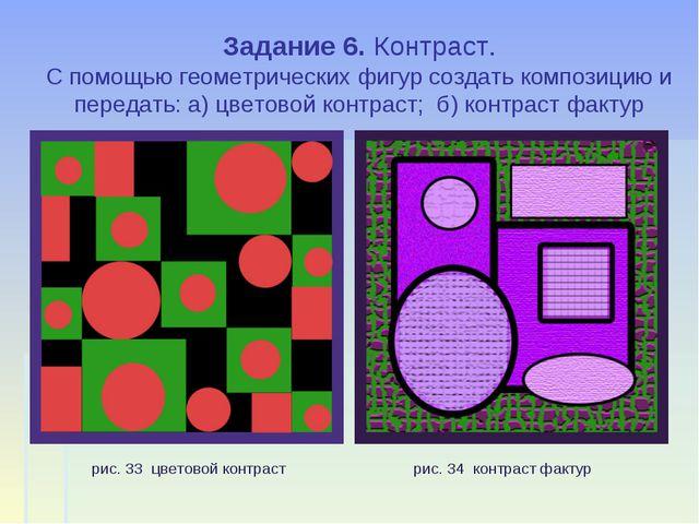 Задание 6. Контраст. С помощью геометрических фигур создать композицию и пере...