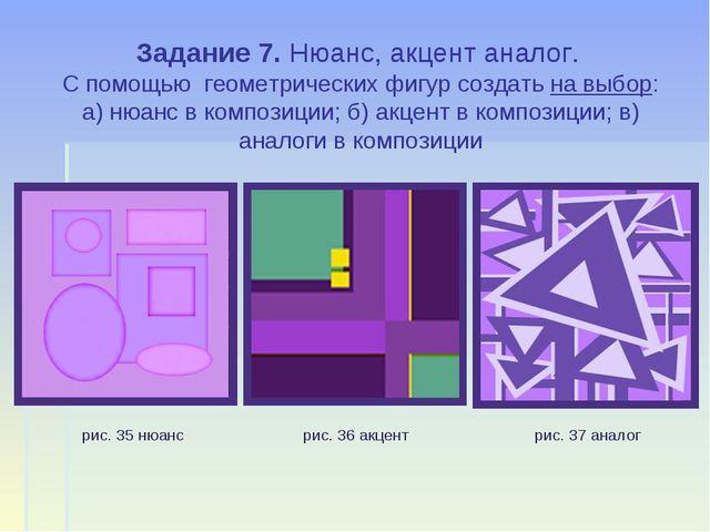 Задание 7. Нюанс, акцент аналог. С помощью геометрических фигур создать на вы...