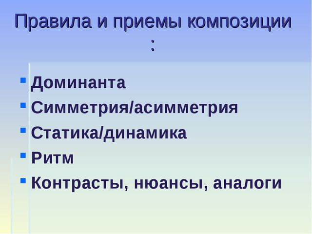 Правила и приемы композиции : Доминанта Симметрия/асимметрия Статика/динамика...