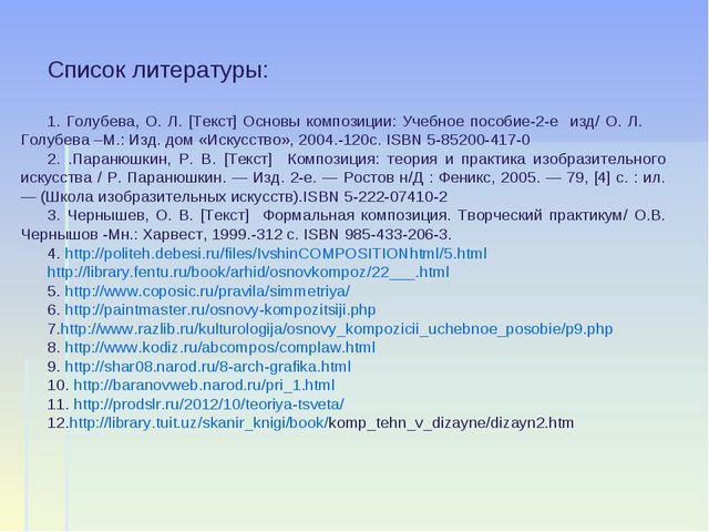 Список литературы: 1. Голубева, О. Л. [Текст] Основы композиции: Учебное пос...