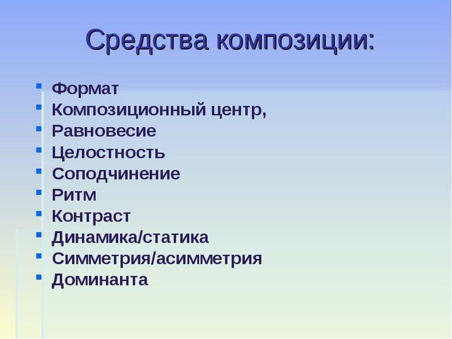 Средства композиции: Формат Композиционный центр, Равновесие Целостность Сопо...