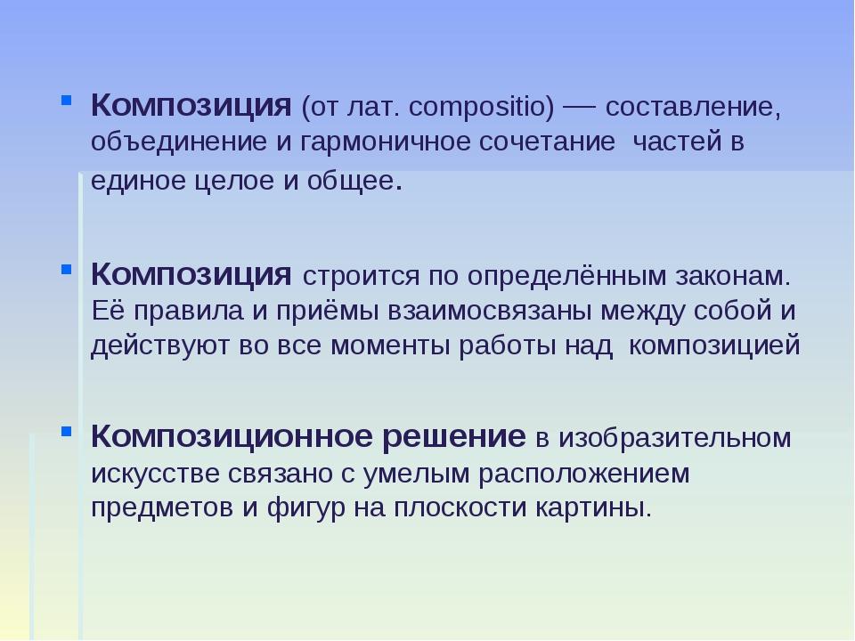 Композиция(от лат. compositio)— составление, объединение и гармоничное соче...