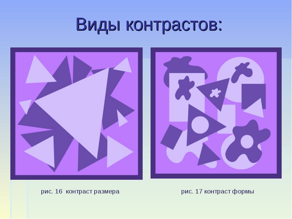 рис. 16 контраст размера рис. 17 контраст формы Виды контрастов: