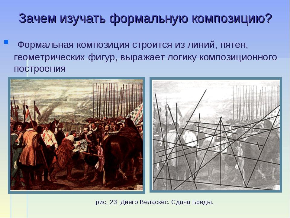 Зачем изучать формальную композицию? Формальная композиция строится из линий,...