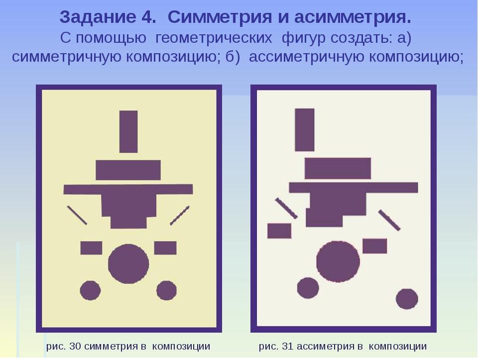 Задание 4. Симметрия и асимметрия. С помощью геометрических фигур создать: а)...