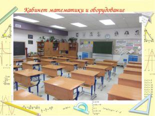 Кабинет математики и оборудование