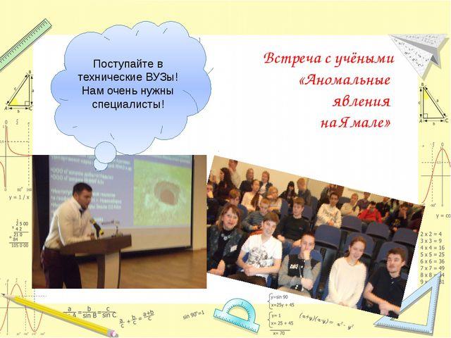 Встреча с учёными «Аномальные  явления  на Ямале»