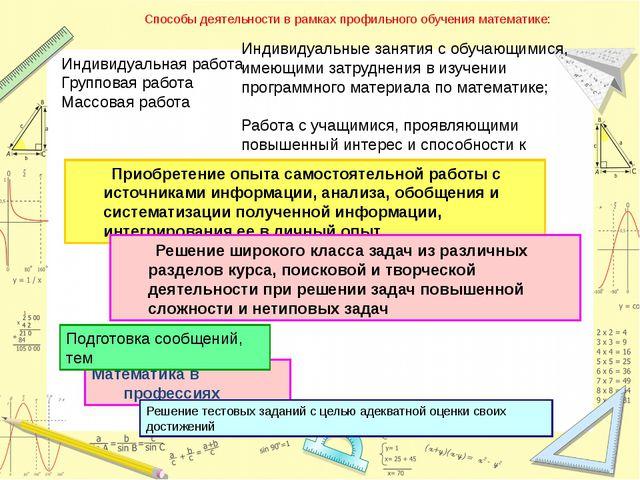 Способы деятельности в рамках профильного обучения математике: