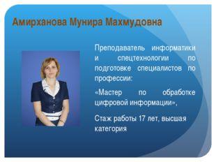 Амирханова Мунира Махмудовна Преподаватель информатики и спецтехнологии по по