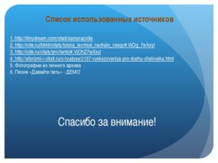Спасибо за внимание! Список использованных источников 1. http://itmydream.com