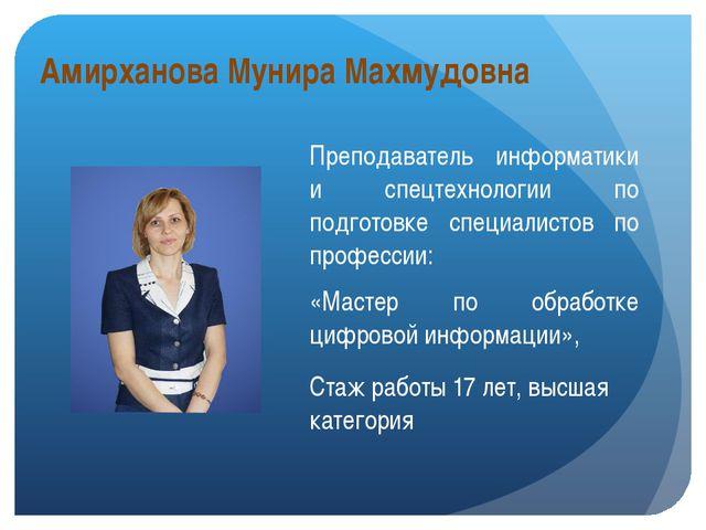 Амирханова Мунира Махмудовна Преподаватель информатики и спецтехнологии по по...