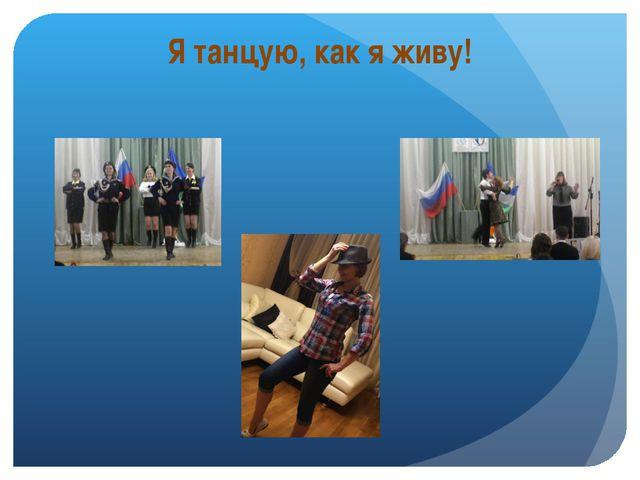 Я танцую, как я живу!