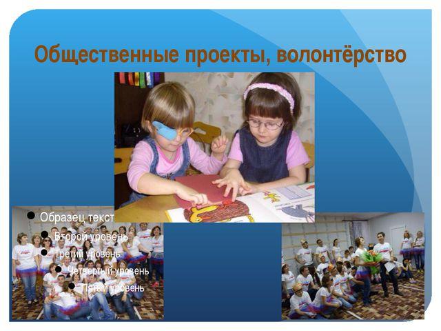 Общественные проекты, волонтёрство