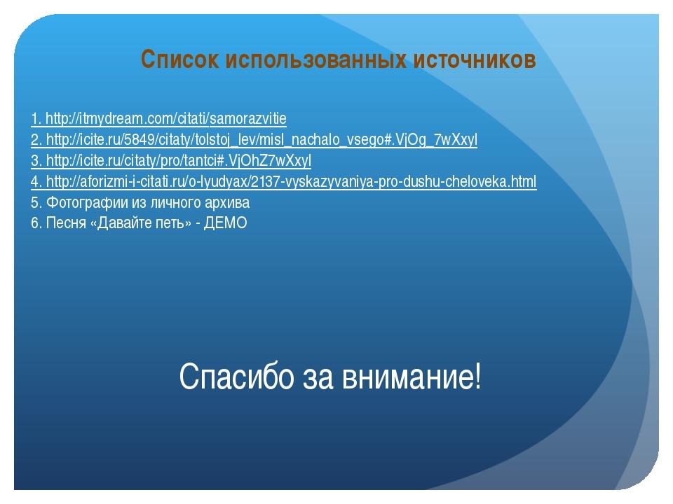 Спасибо за внимание! Список использованных источников 1. http://itmydream.com...