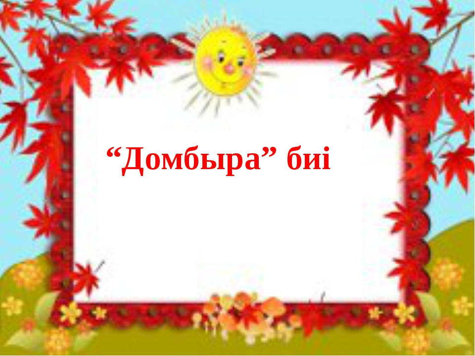 """Домбыра"" биі"
