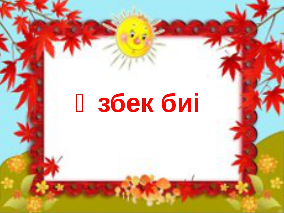 Өзбек биі