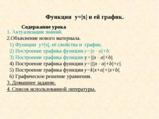 1. Актуализация знаний. 2.Объяснение нового материала. 1) Функции у=|x|, её с