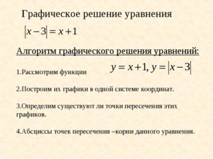 Графическое решение уравнения Алгоритм графического решения уравнений: 1.Расс