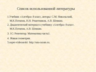 Список использованной литературы 1.Учебник «Алгебра» 8 класс, авторы: С.М. Ни