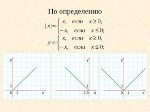 По определению y 1 0 1 x y 1 0 x -1 y 1 0 x 1