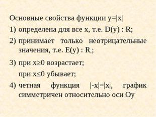 Основные свойства функции y=|x| 1)определена для все x, т.е. D(y) : R; 2)пр