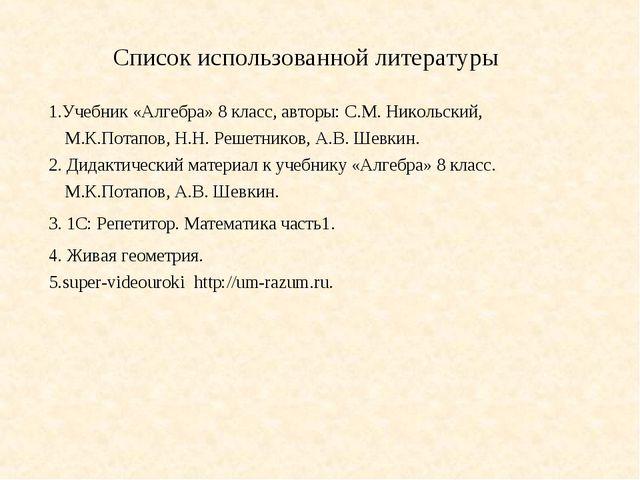 Список использованной литературы 1.Учебник «Алгебра» 8 класс, авторы: С.М. Ни...